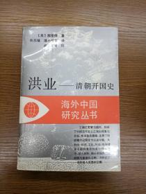洪业—清朝开国史