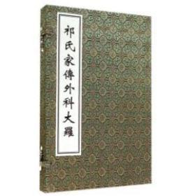 祁氏家传外科大罗(中医古籍孤本大全 16开线装 全一函一册)