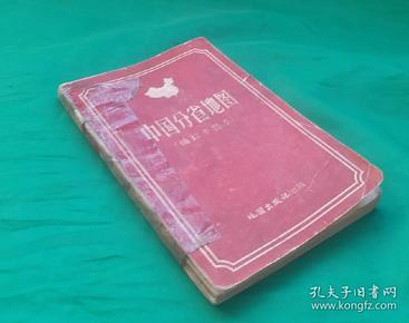1957年老地图  《中国分省地图》根据抗日战争前申报地图绘制,国内行政区域按新资料订正。地图出版社1957年7月第一版。巳珍藏了60余年的老地图。