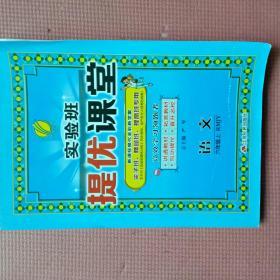 实验班提优课堂 六年级语文(上)