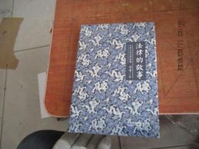 法律的故事-中国人的法律智慧 未开封