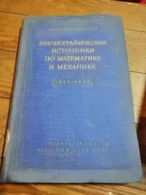 苏联1917---1952年出版的数学和机械学书目来源