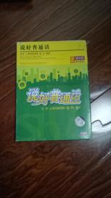 说好普通话   2张光盘DVD现存第2张,绕口令练习、声调练习、音变等内容, 上海戏剧学院 赵兵主讲