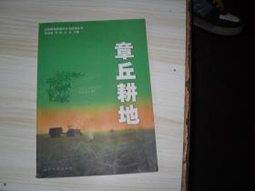 章丘耕地                        W1138