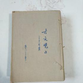 古文观止   大达图书供应社出版(四册合订本)民国二十三年