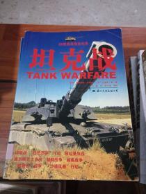 坦克战---[ID:18450][%#115F1%#]---[中图分类法][!E841陆军战术!]