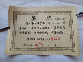 奖状1956年