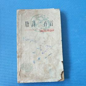 唐诗一百首1981年版