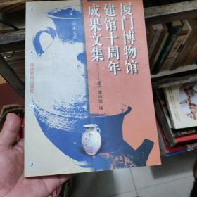 厦门博物馆建馆十周年成果文集