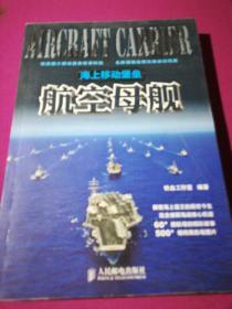 海上移动堡垒:航空母舰