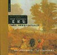 先知双语经典(9):采果集