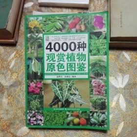 4000种观赏植物原色图鉴 大16开