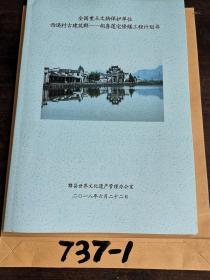 胡喜莲宅修缮工程计划书