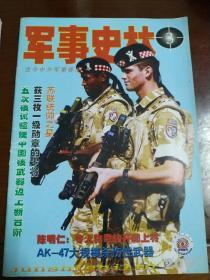 军事史林(2007年3、)