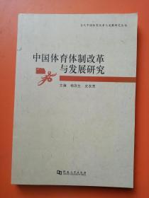 当代中国体育改革与发展研究丛书:中国体育体制改革与发展研究