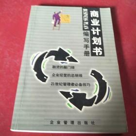 商业计划书编写手册
