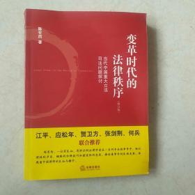 变革时代的法律秩序:当代中国重大立法司法问题探讨(修订版)