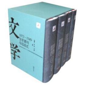1872-1949文学期刊信息总汇