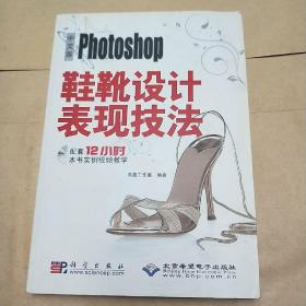 中文版Photoshop鞋靴设计表现技法(2DVD)