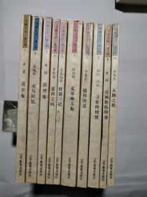 书趣文丛第三辑(音尘集{一版2印}、书与回忆、清明集、苍洱之间、欧游三记、瓜蒂庵文集、愉快的思、寻常的精致、书城黄昏即事、天鹅之歌(全10册)