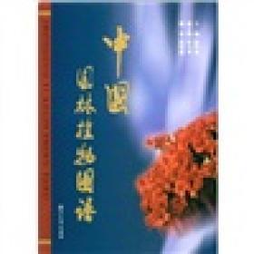 中国园林植物图谱