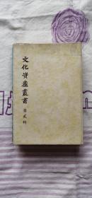 文化资产丛书 第二辑 9--15册
