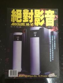 《绝对影音》NO.19/1994香港权威影音杂志