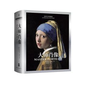 世界艺术博物馆:大师肖像(精装)