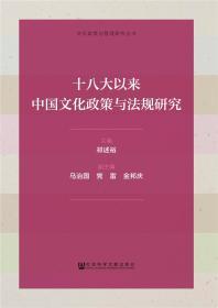文化政策与管理研究丛书-----十八大以来中国文化政策与法规研究