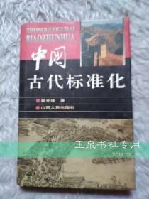 中国古代标准化