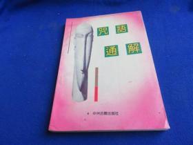 咒语通解【国外咒语之产生、分支及仪式】