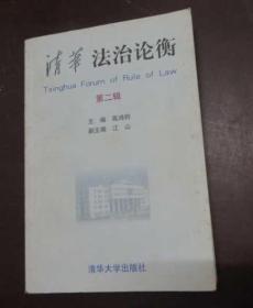 清华法治论衡.第二辑