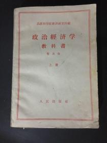 政治经济学教科书 修订第三版(普及版)上册 59年2版2印