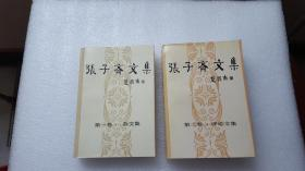 张子斋文集.第一卷.杂文集、第二卷.评论文集(2本合售)【看图】