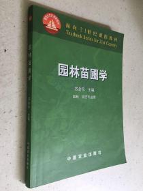 园林苗圃学(园林 园艺专业用)面向21世纪课程教材