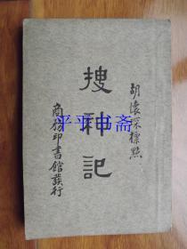 民国旧书:搜神记(32开 民国二十年初版二十四年三版 品好)