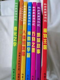 科学王国漫游记(全七册)