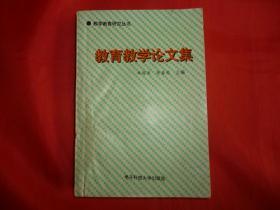 教育教学论文集----教育教学研究论丛【仅印1000册】