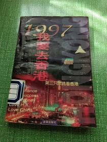 1997 我要去香港:第三只眼睛看香港