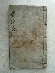 中醫手抄本                       藥方                         驗方                        E15