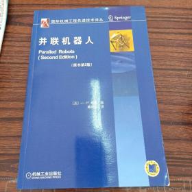国际机械工程先进技术译丛:并联机器人(原书第2版)