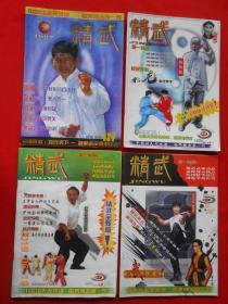 精武 1997年第9—12期