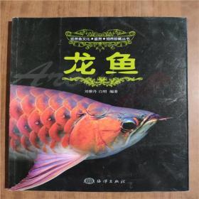 观赏鱼文化·鉴赏·饲养珍藏丛书:龙鱼(书内页有水印,不影响阅读)9787502787066