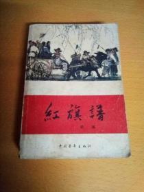 红旗谱 梁斌 中国青年出版社