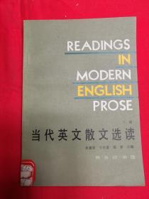7100 当代英文散文选读 下册(一版五印)(P2104)