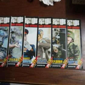 世界军事(2018年16、17、18,19、20、21集)6本和售,每本都有插页