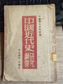 (历史丛刊 光华版)中国近代史研究纲要