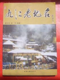 九江老地名