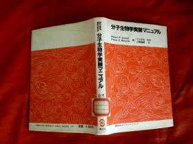 分子生物学实验 日文原版