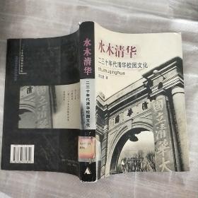水木清华:二三十年代清华校园文化